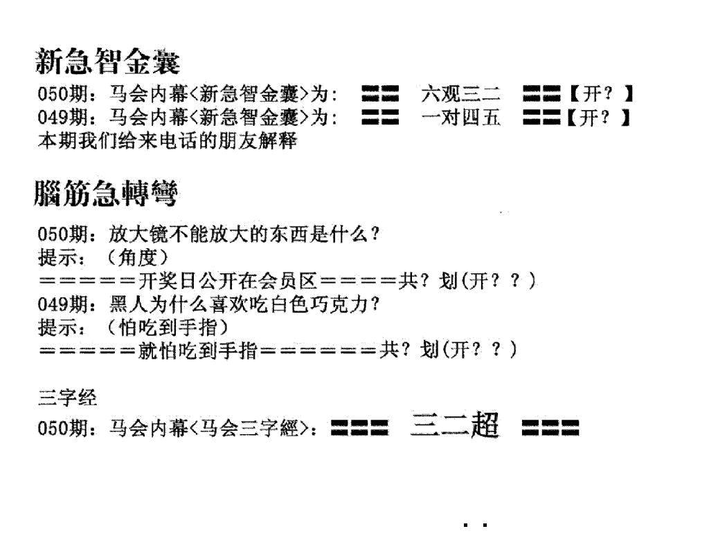 050期新急智金囊(黑白)