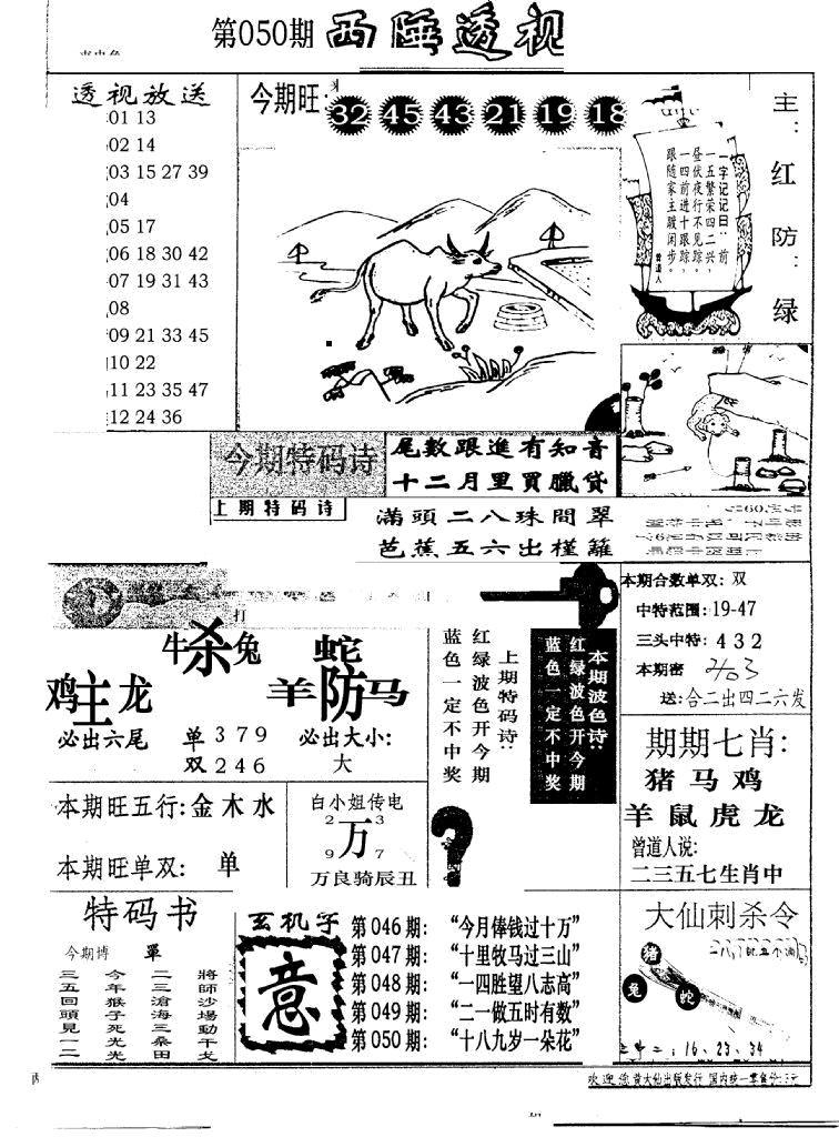 050期广东西陲透视(新报)(黑白)