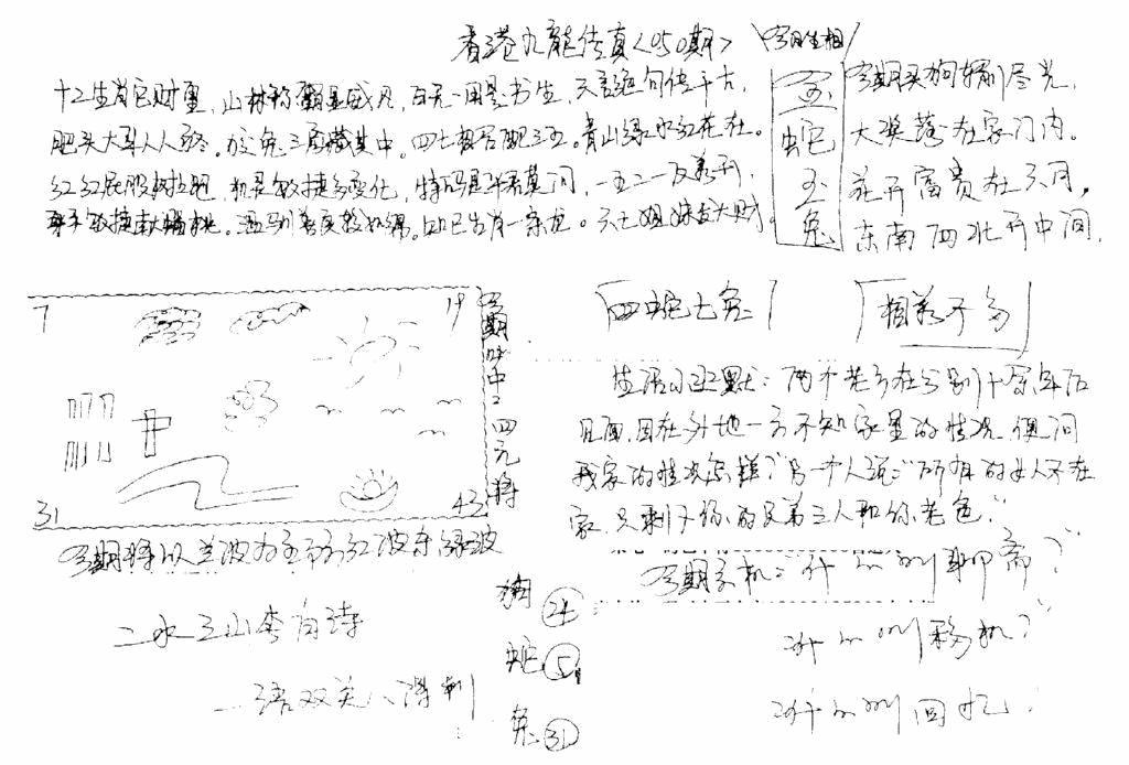 050期手写九龙内幕(早图)(黑白)