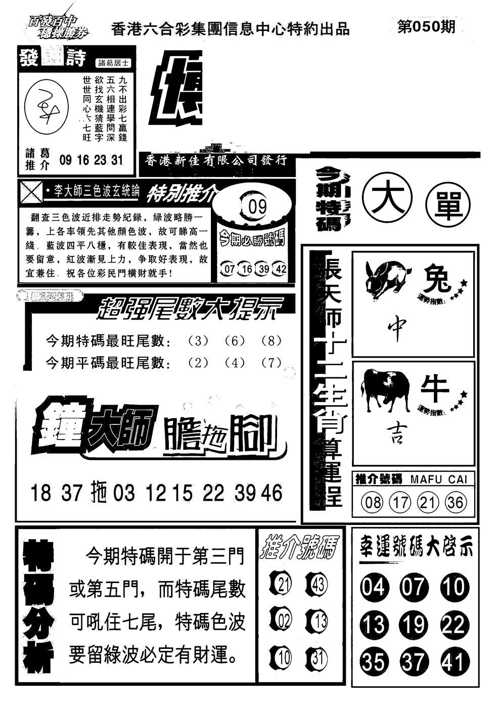050期博彩快报(黑白)