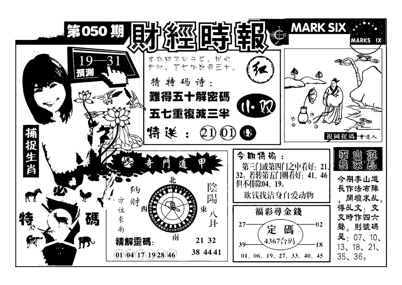 050期南方心经(黑白)