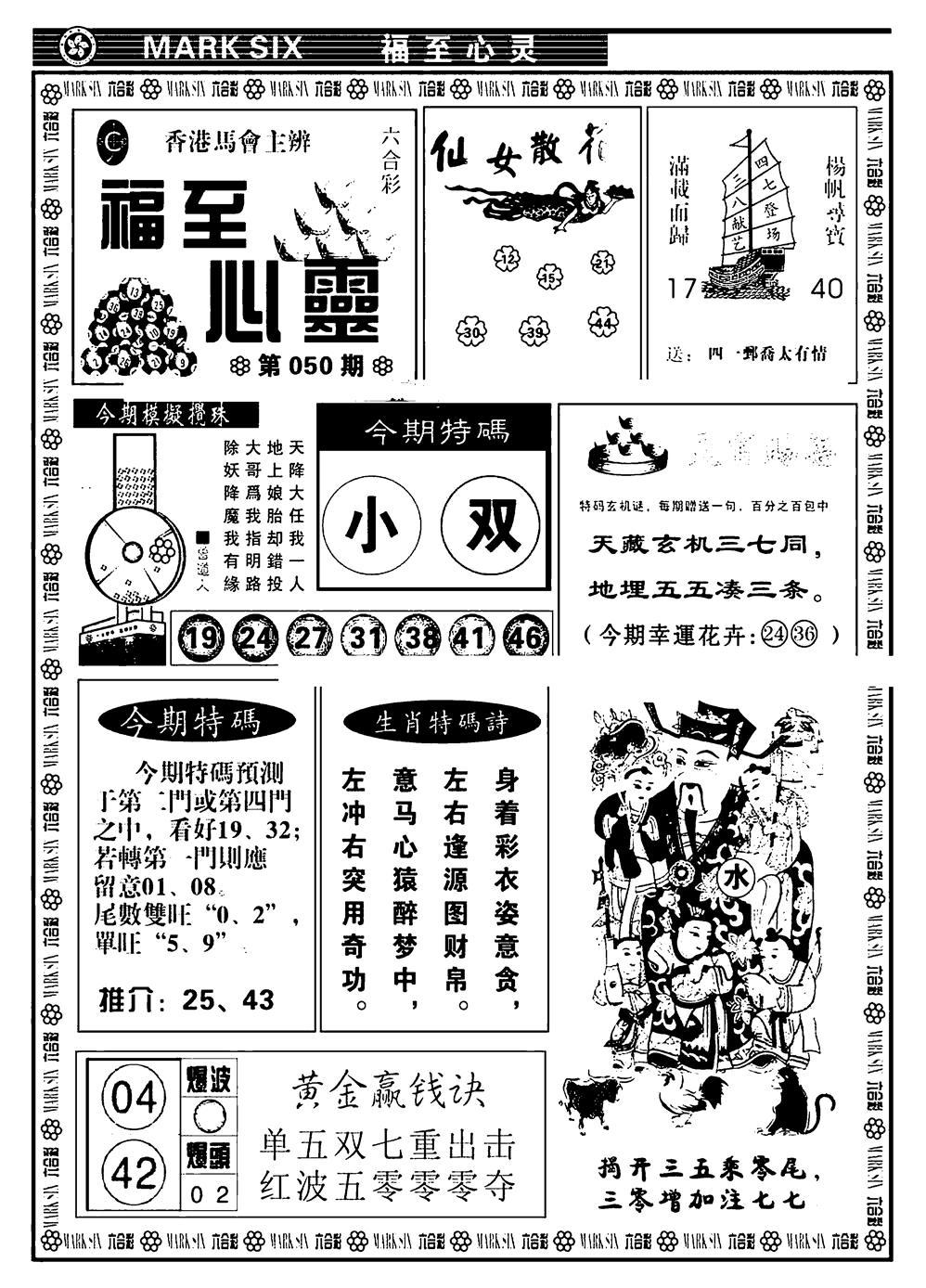 050期天津报(黑白)