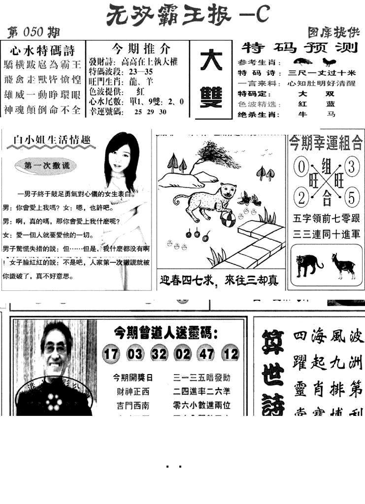 050期无双霸王报C(黑白)