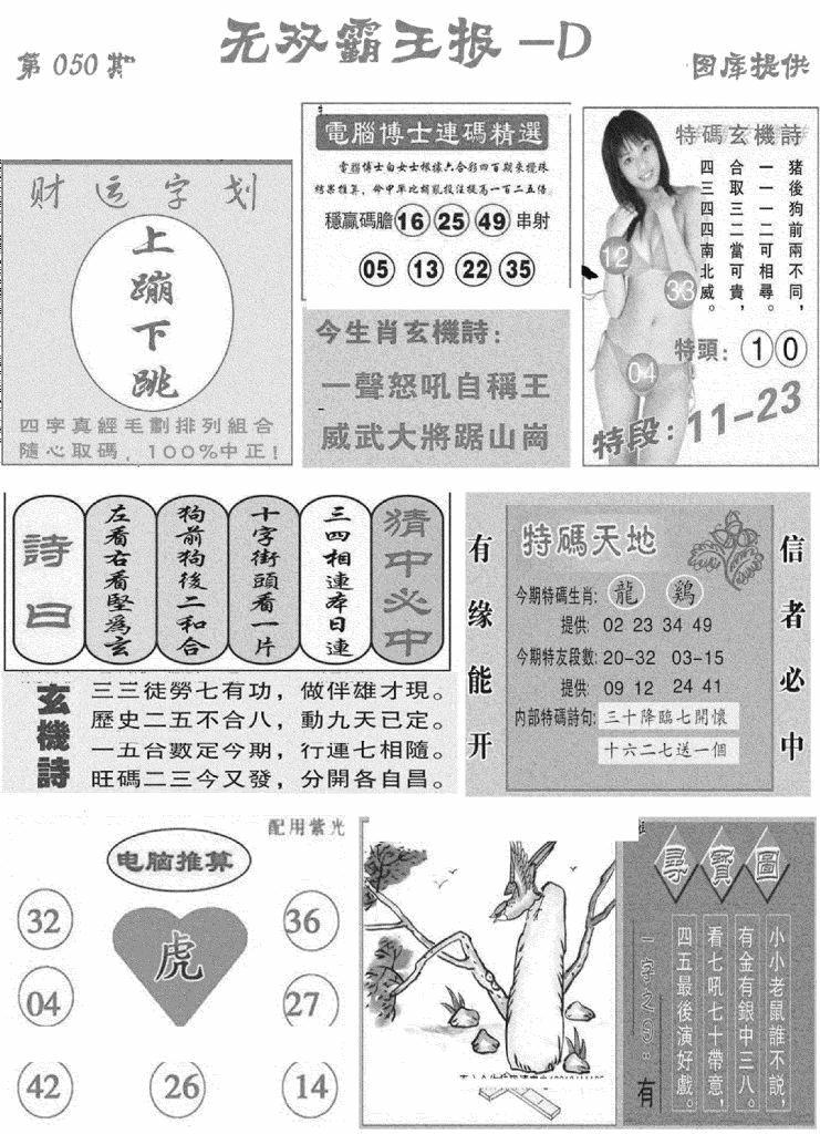 050期无双霸王报D(黑白)