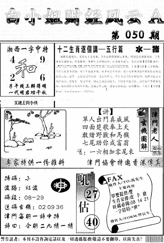 050期白小姐财经风云A(黑白)