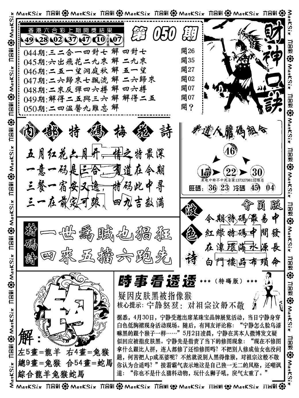 050期财神码报(黑白)