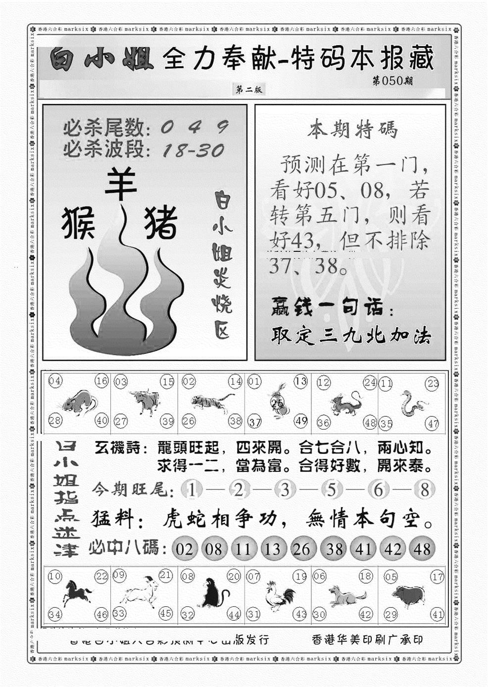 050期白小姐救世民B(黑白)