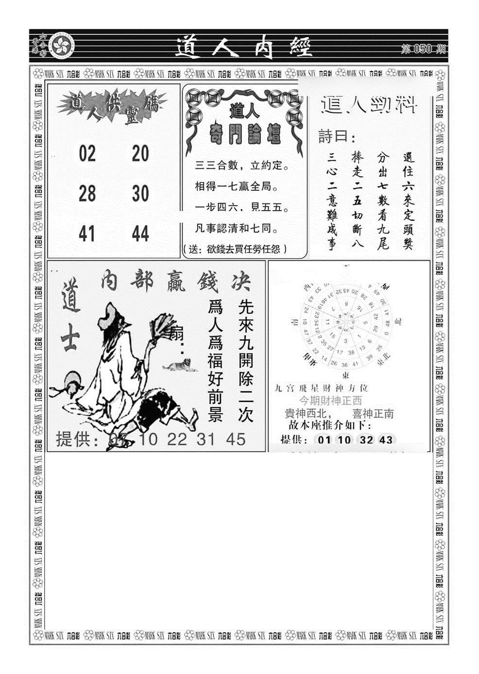 050期道人内经(黑白)