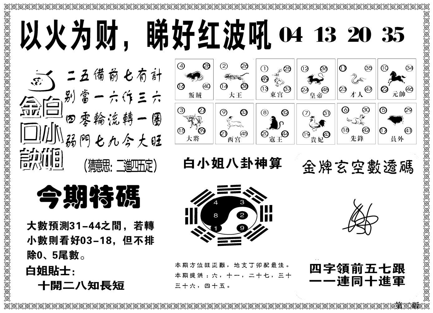 051期白姐内幕B(黑白)