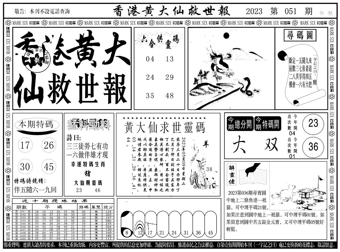 051期香港黄大仙A(黑白)