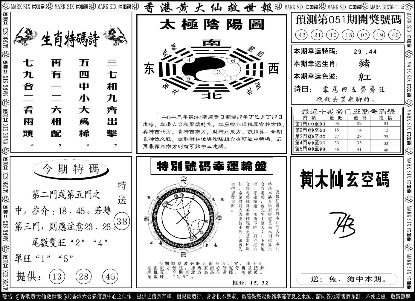 051期香港黄大仙B(黑白)