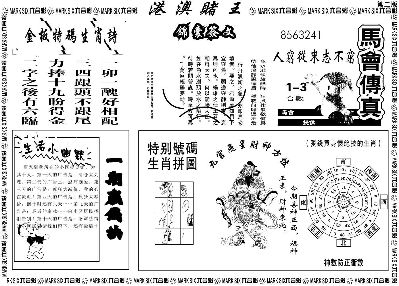 051期港澳堵王B(黑白)