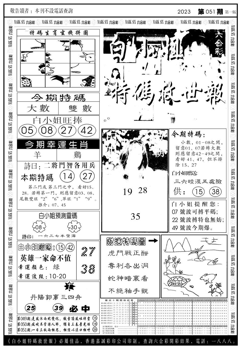 051期白姐急旋风A(黑白)