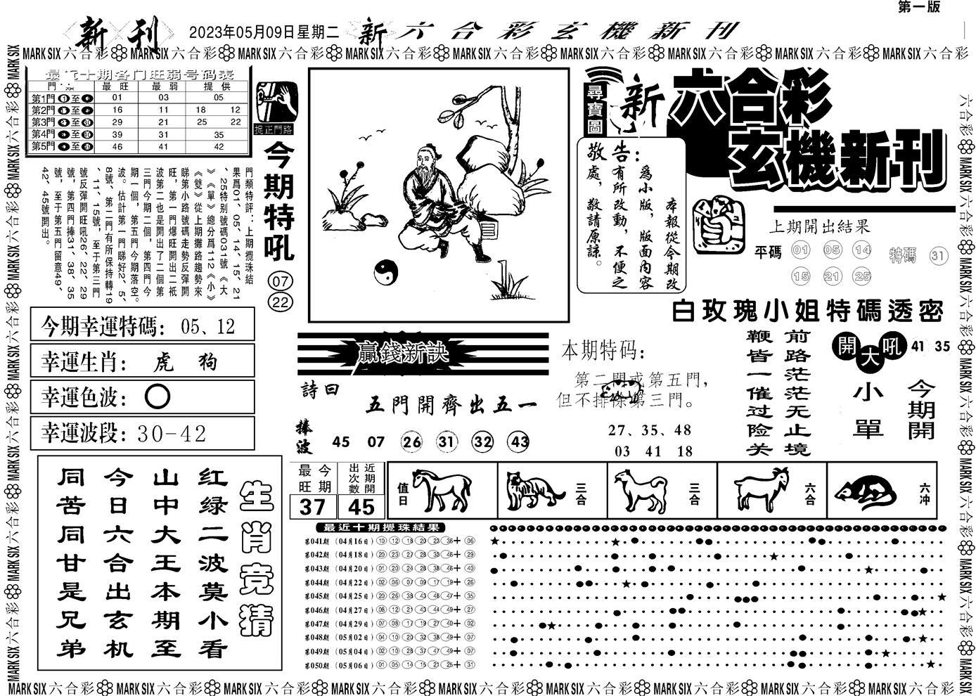 051期玄机新刊A(黑白)