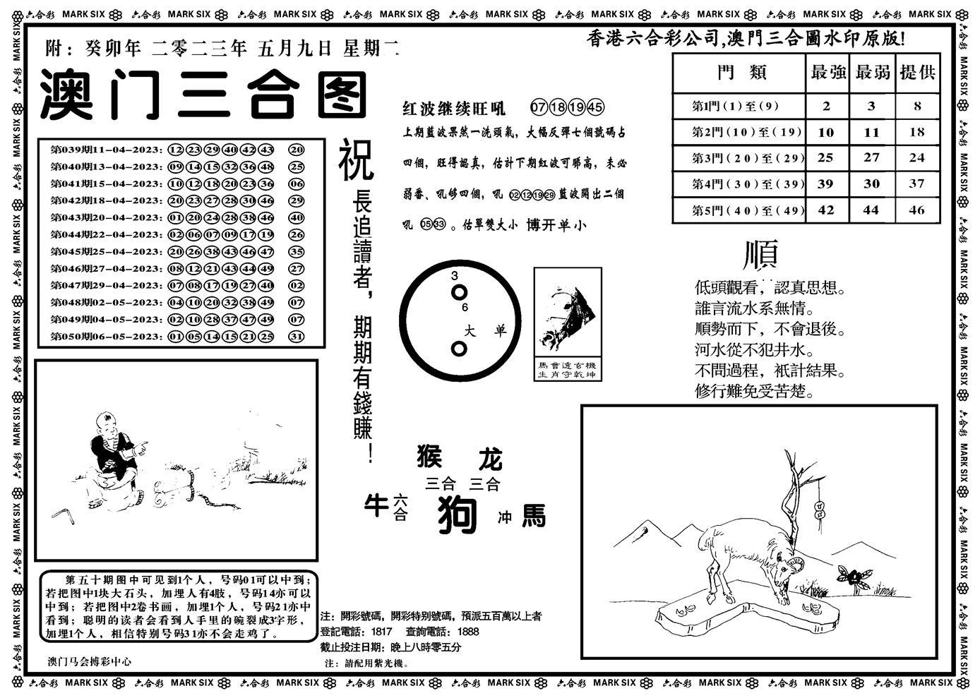 051期澳门三合(正版)(黑白)