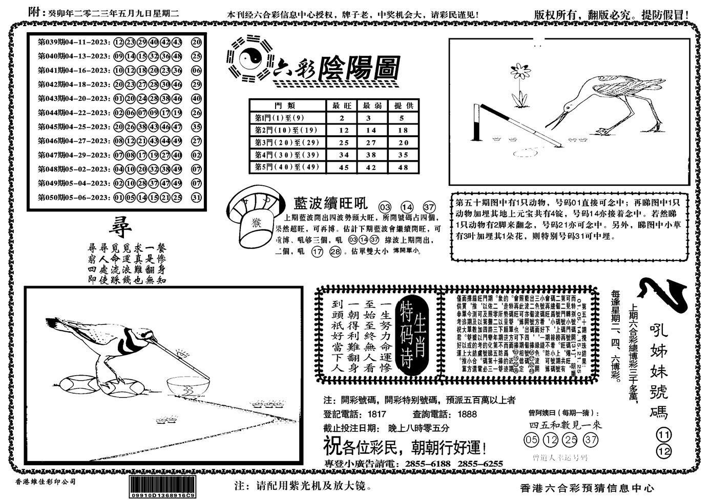 051期六彩阴阳(正版)(黑白)