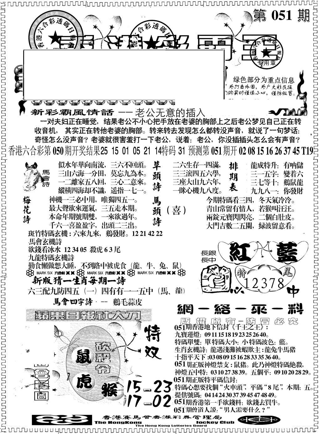 051期彩霸王综合A(黑白)