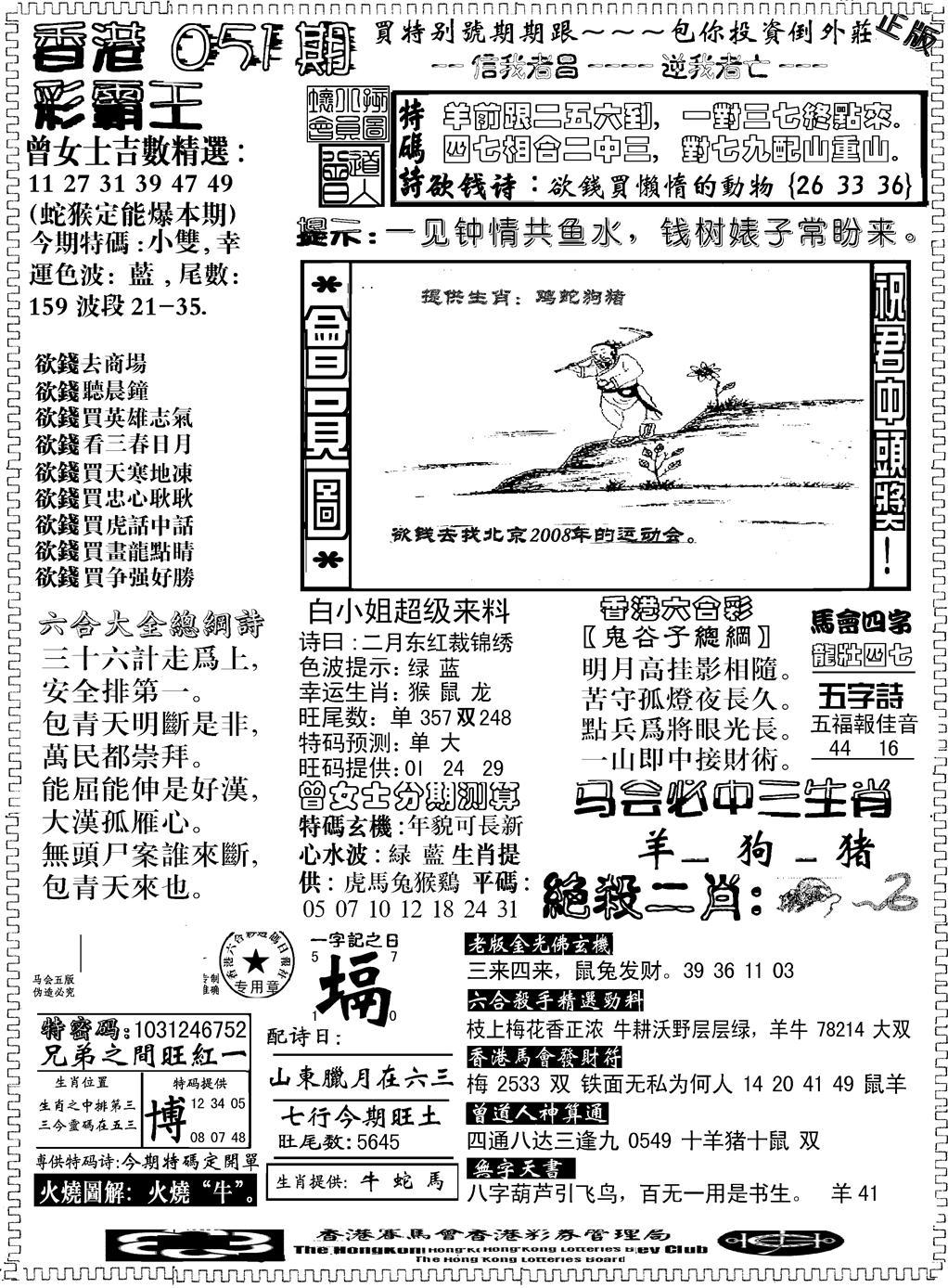 051期另版新版彩霸王B(黑白)