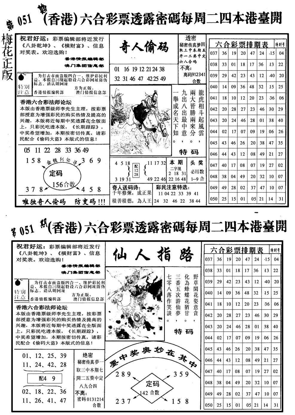 051期梅花四合二(黑白)