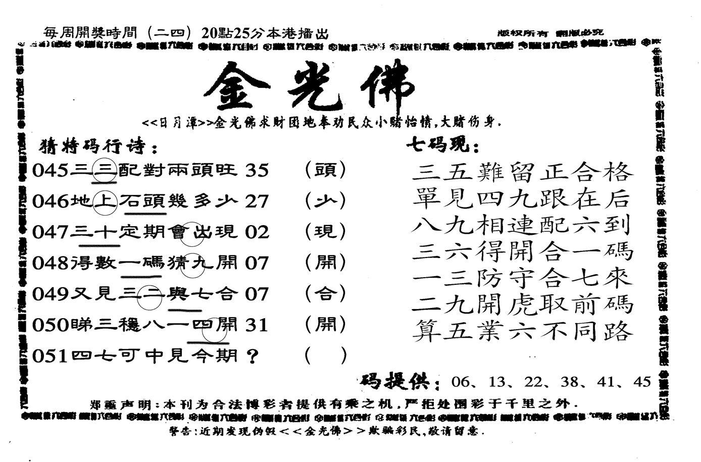 051期新金光佛(黑白)