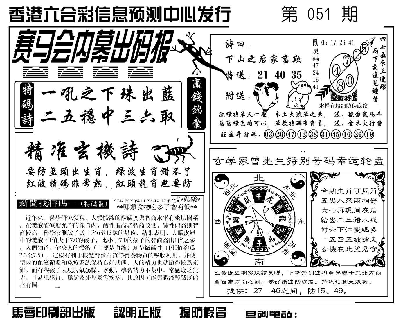 051期赛马会内幕出码报(黑白)