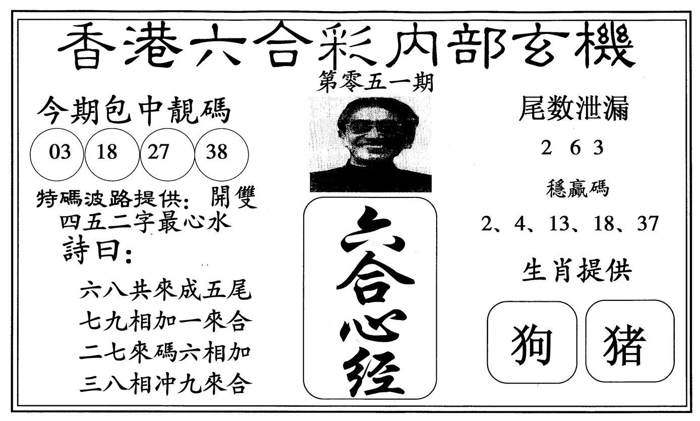 051期新心经(黑白)