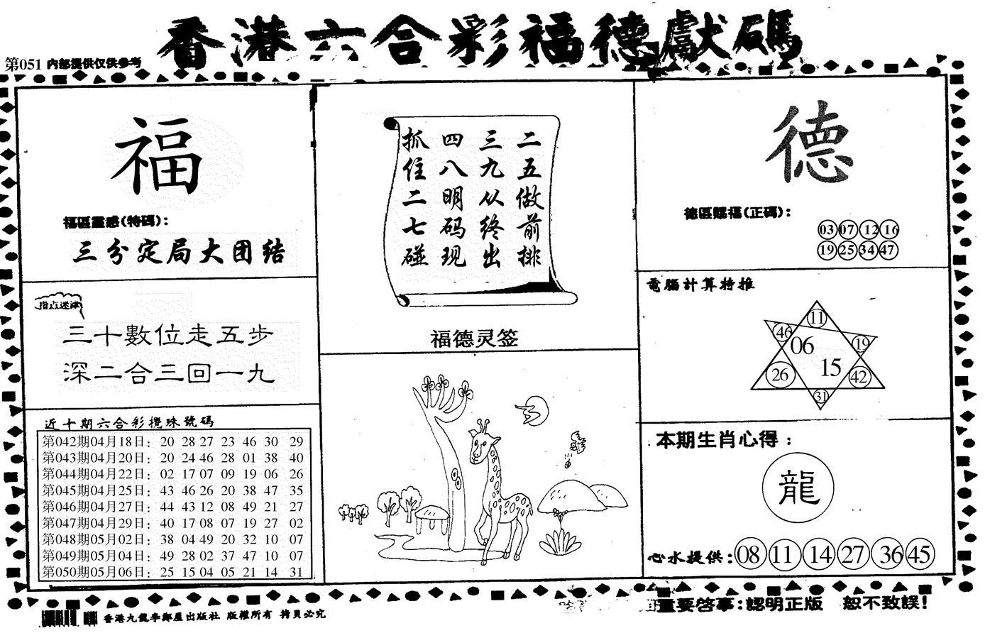 051期德福献码信封(黑白)