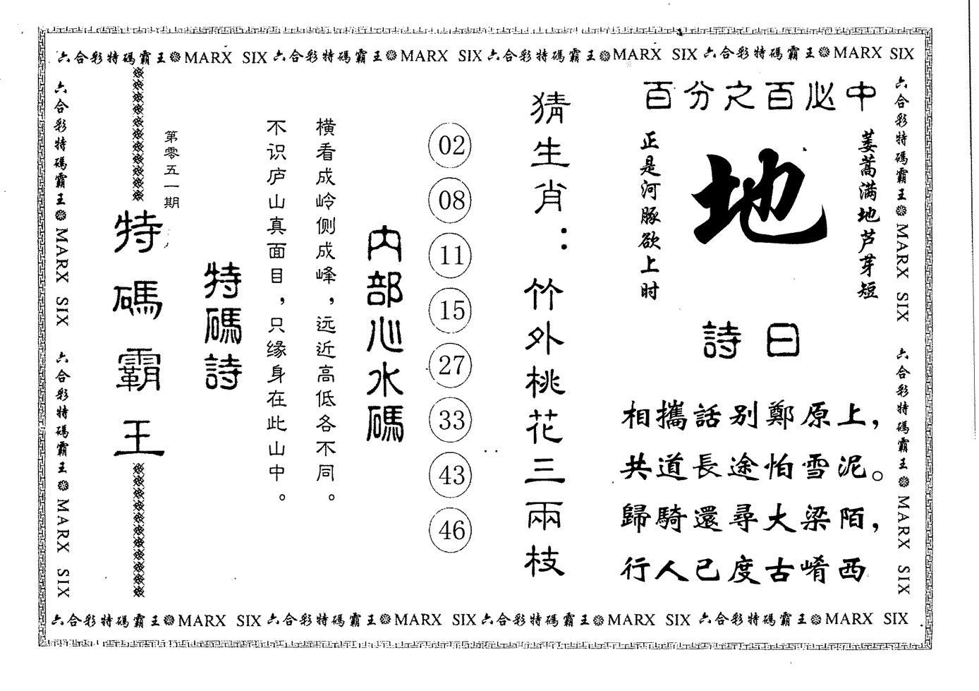 051期特码霸王(黑白)
