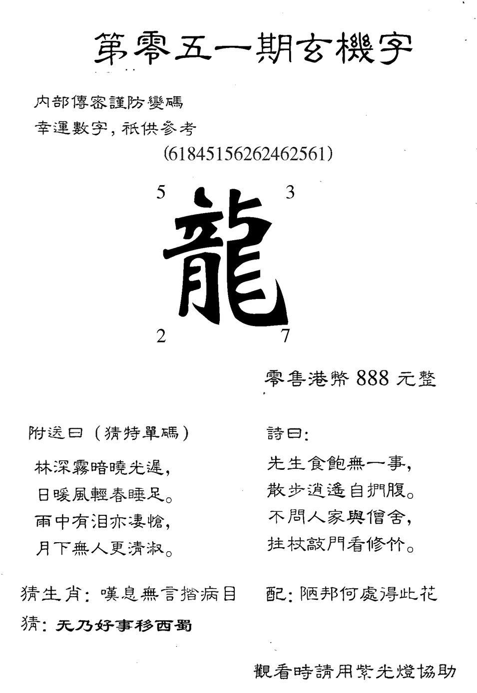 051期888时机字(黑白)