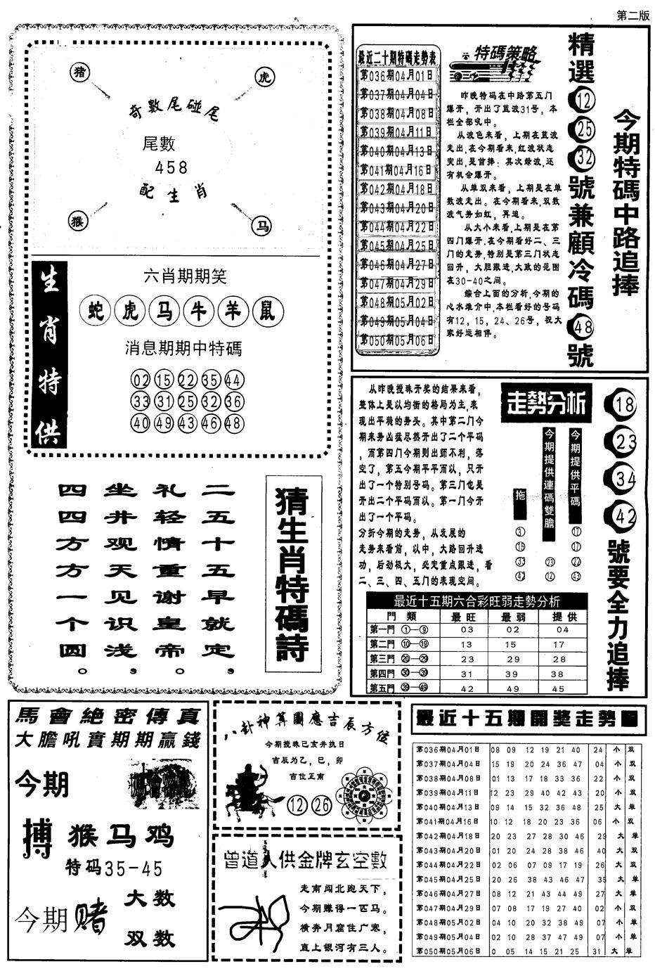 051期内幕消息B(黑白)