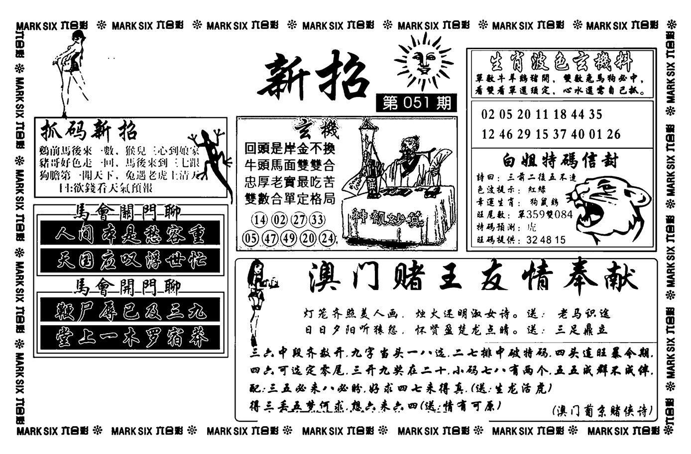 051期诸葛新招(黑白)