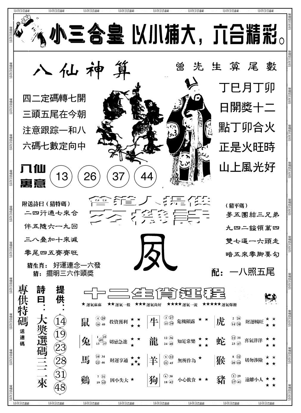 051期中版三合皇B(黑白)