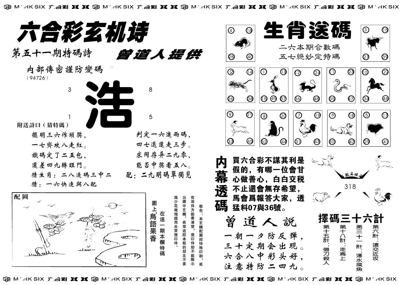051期新内幕B(黑白)