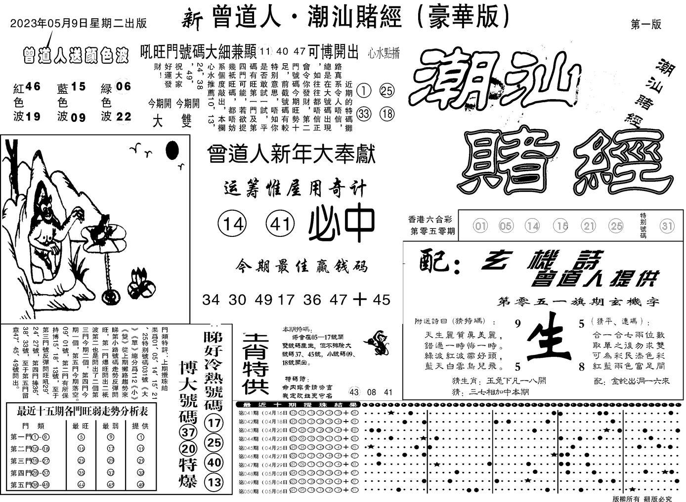 051期潮汕赌经濠华版A(黑白)