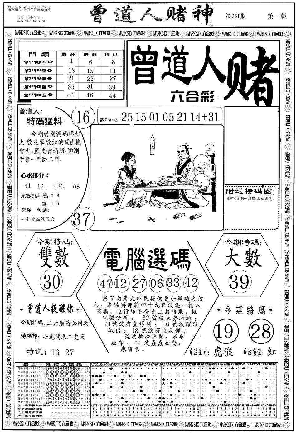 051期曾道人赌神A(黑白)