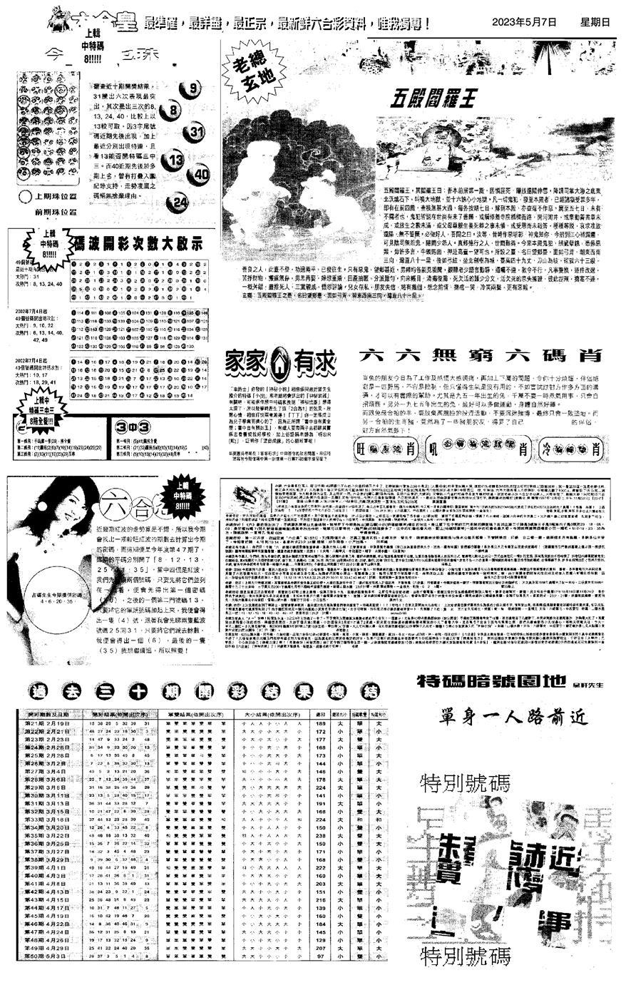 051期大版六合皇D(黑白)
