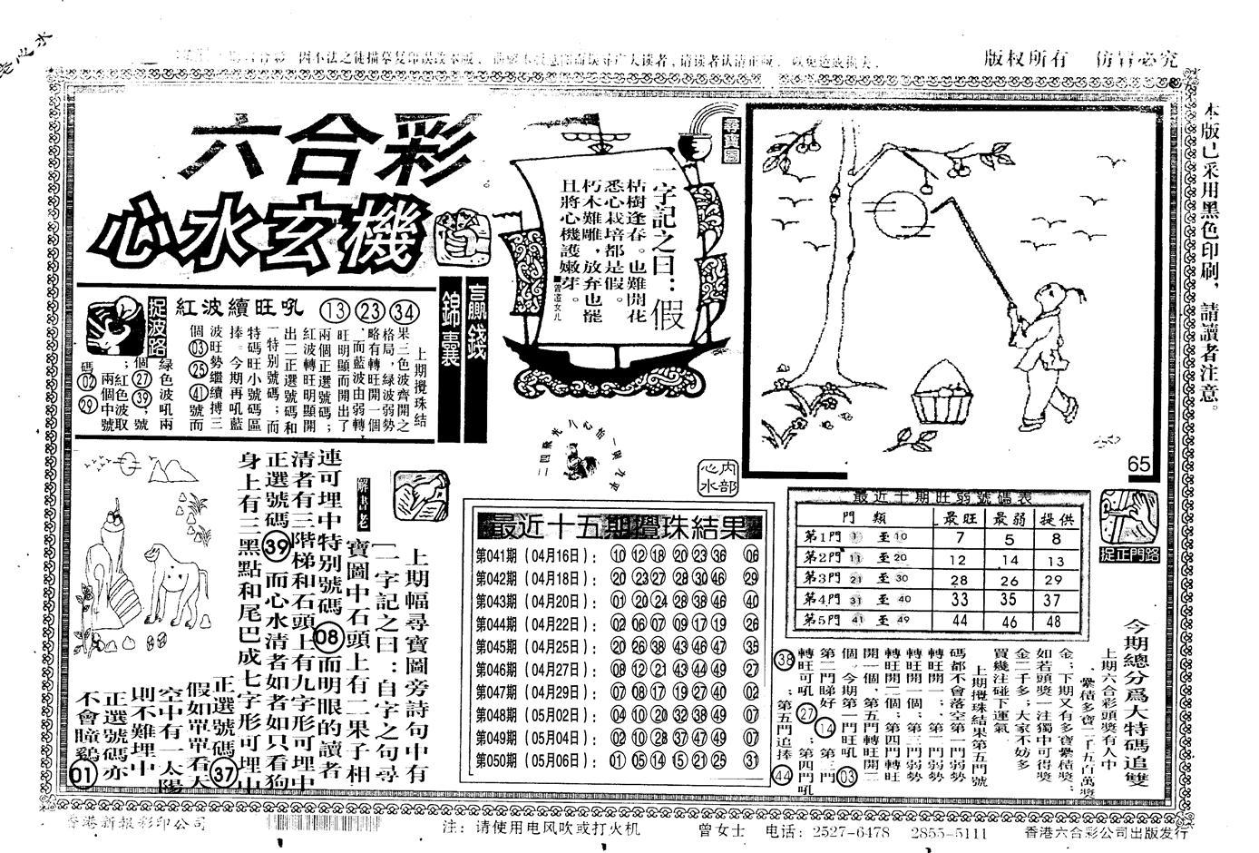 051期老版心水玄机(黑白)