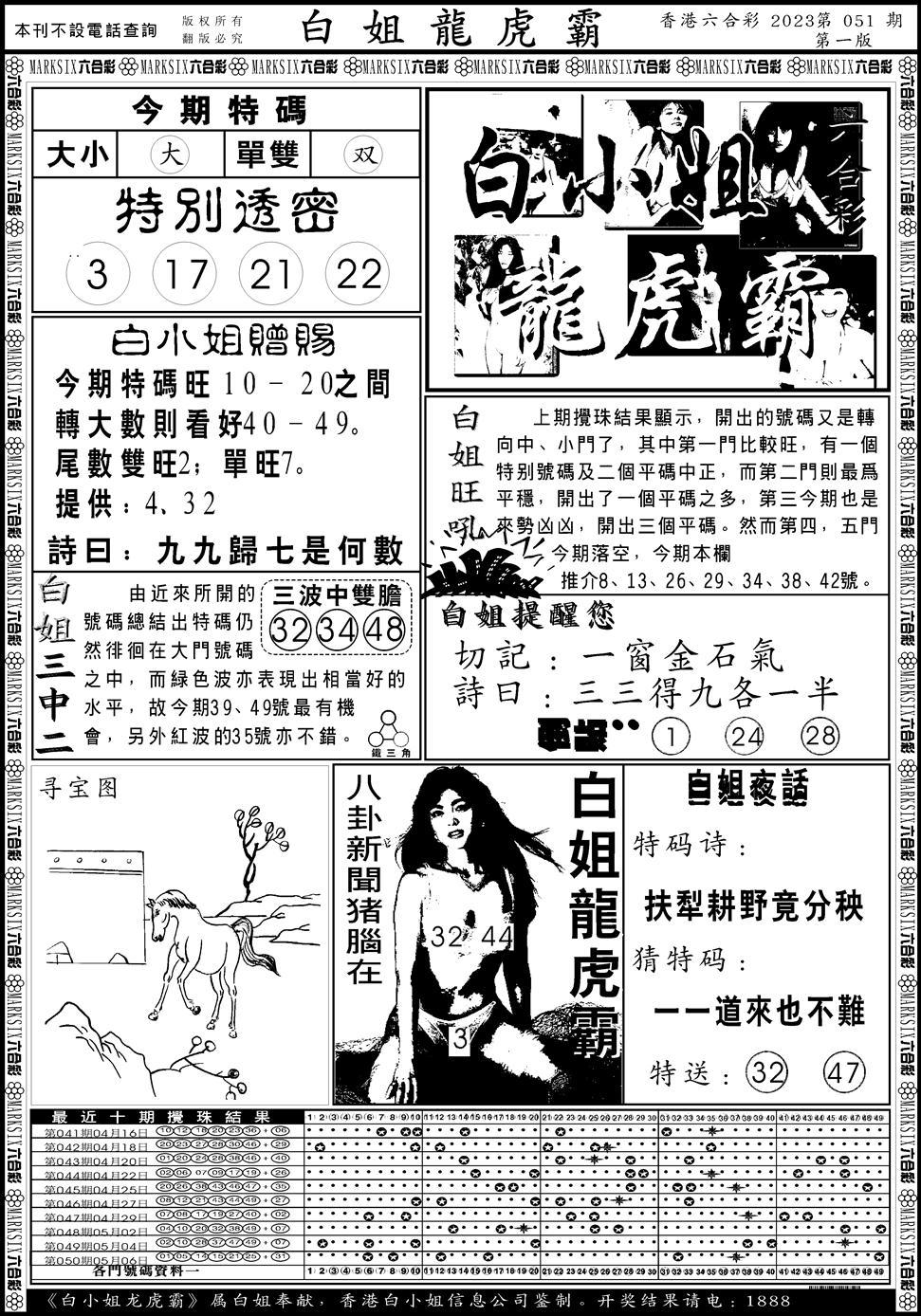 051期白小姐龙虎斗A(黑白)