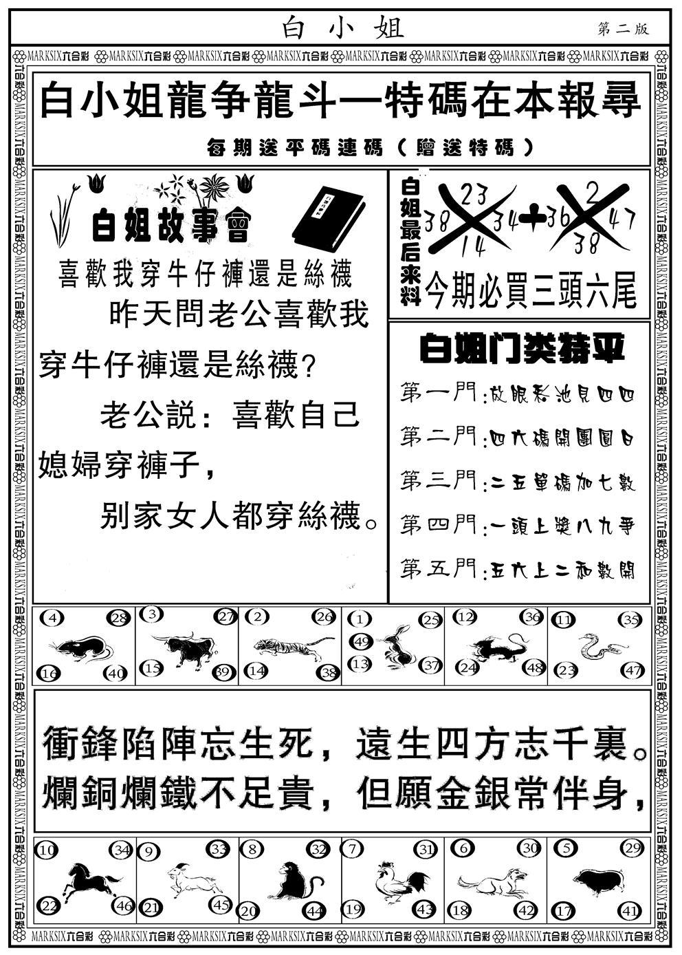 051期白小姐龙虎斗B(黑白)