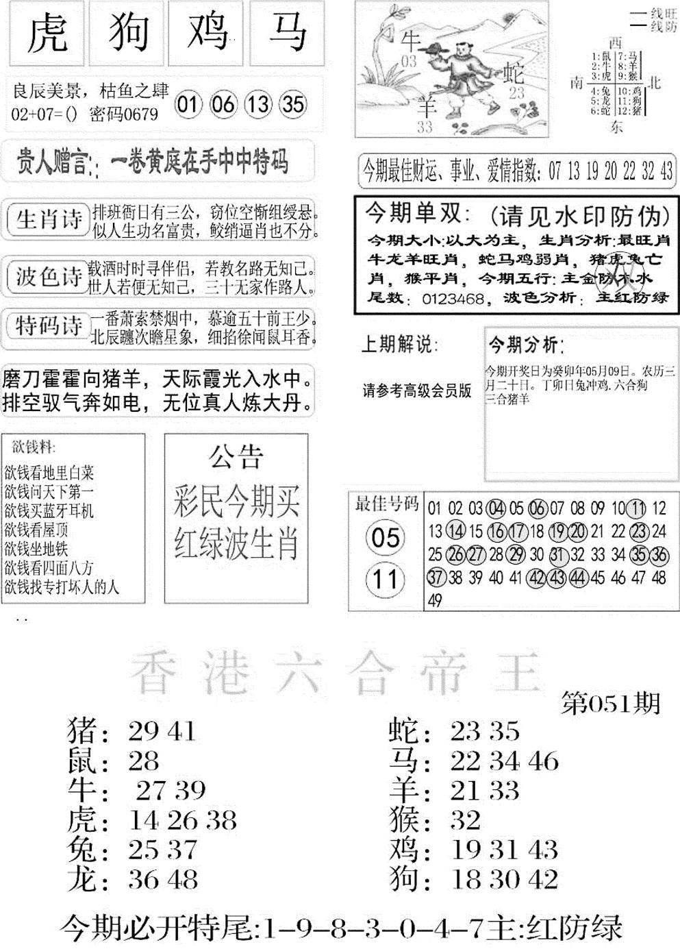 051期金凤凰A(黑白)