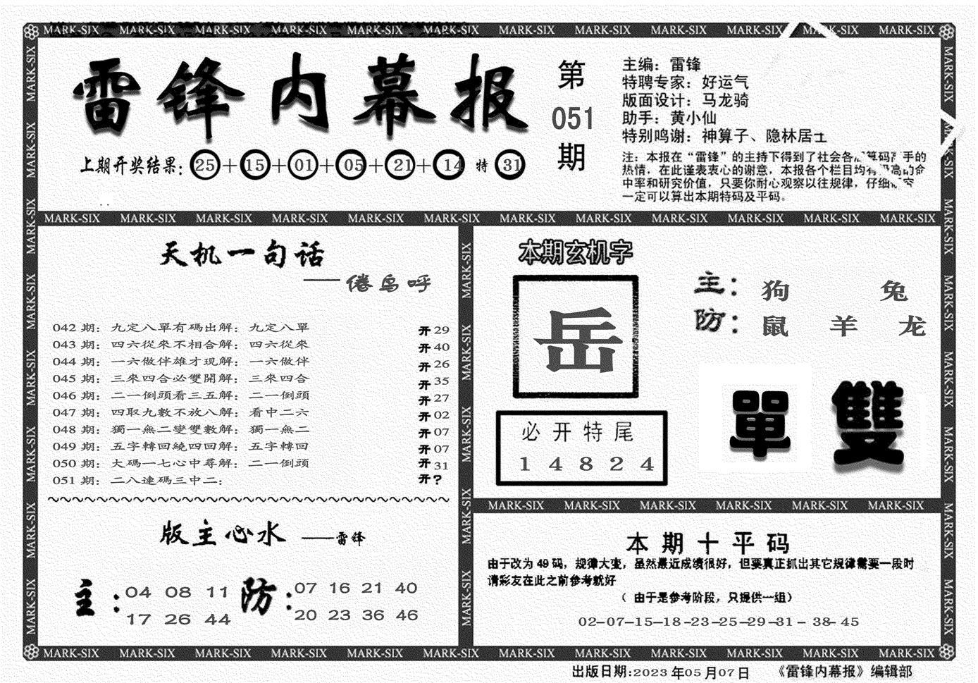 051期雷锋报(黑白)