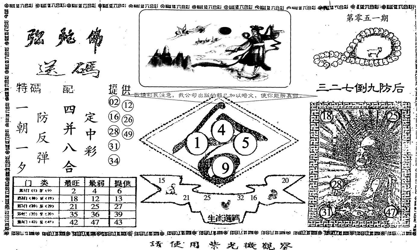 051期老弥陀佛(黑白)