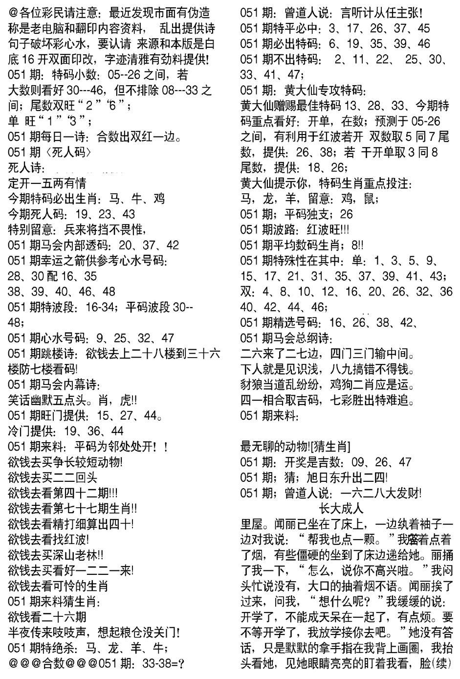 051期当日电脑综合资料A(黑白)