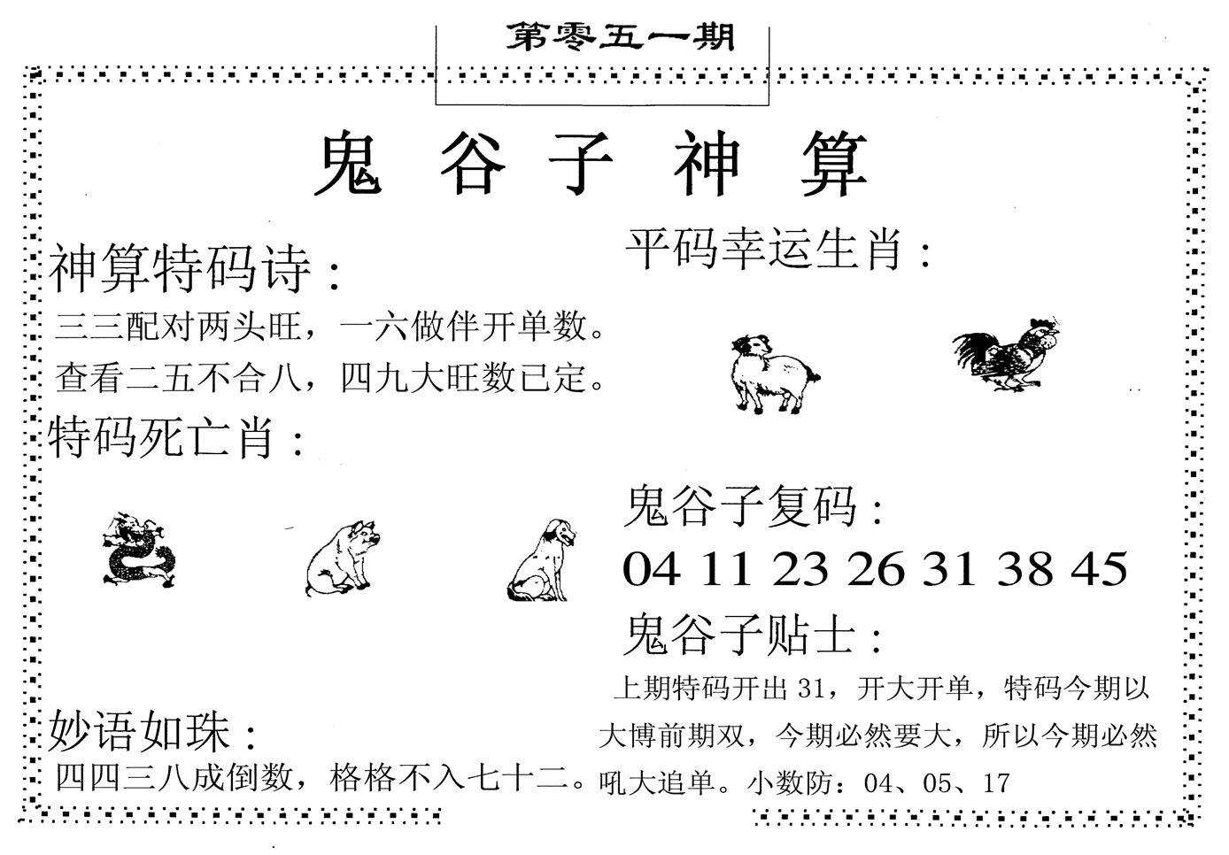 051期鬼谷子神算(黑白)