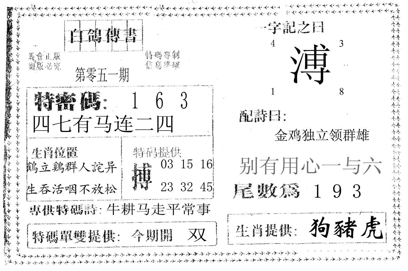 051期白鸽传书(黑白)