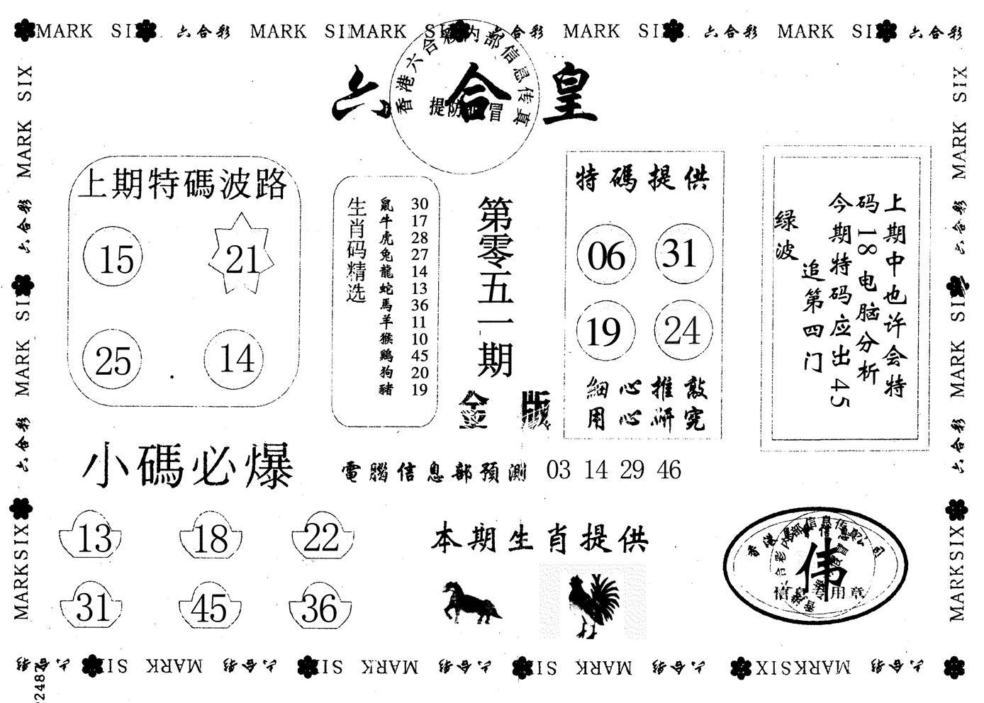 051期金版六合皇(黑白)