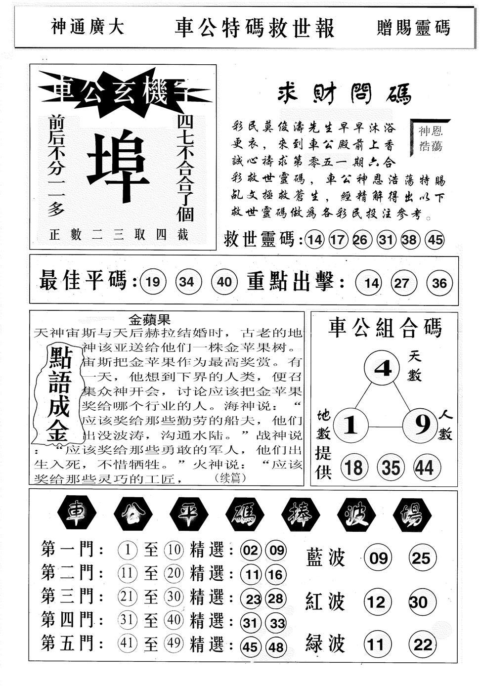 051期车公特码救世B(黑白)