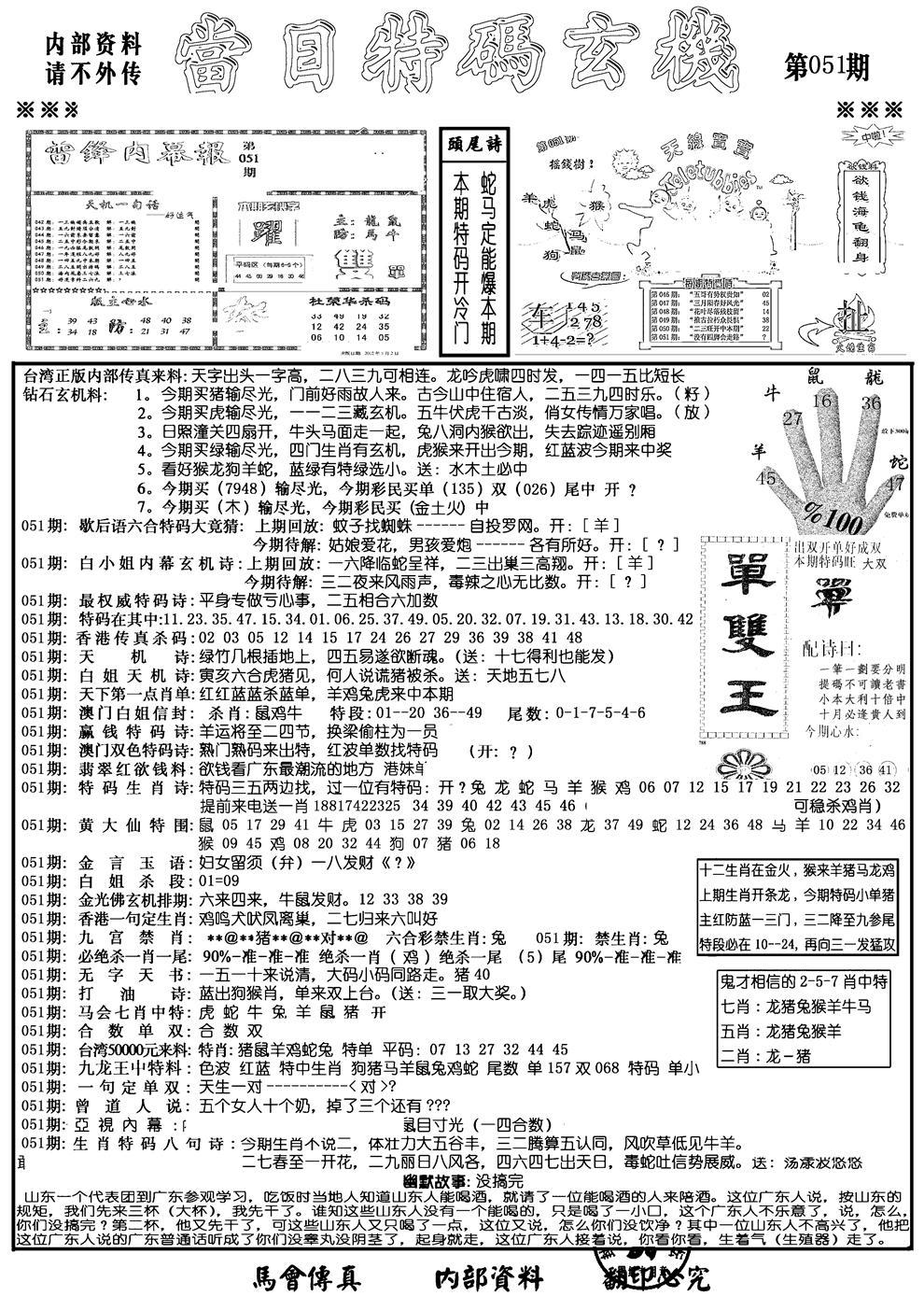 051期当日特码玄机A(新)(黑白)