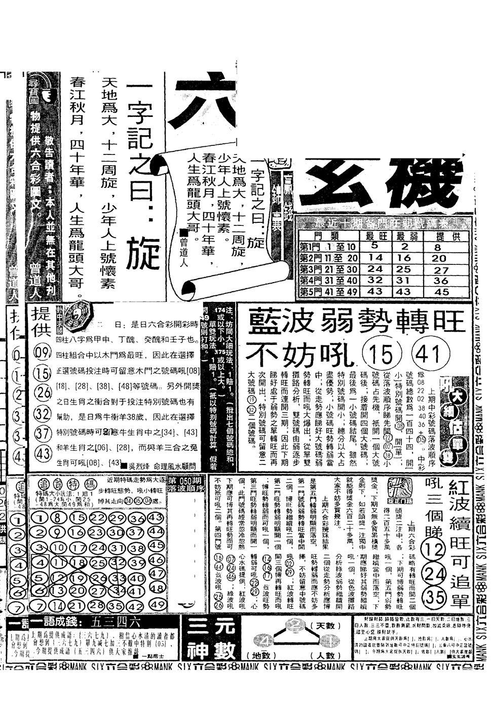 051期假新报跑狗B(黑白)