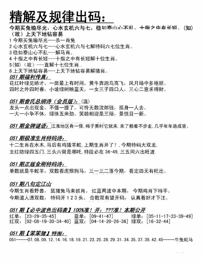 051期精解及规律出码图(黑白)